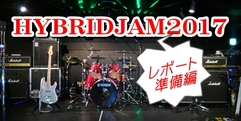 写真:HYBRID JAM 2017 レポート1(準備編)【動画あり】|沼津店