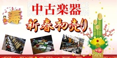 写真:中古楽器新春初売りのお知らせ♪|沼津店