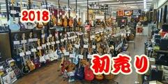 写真:ギターコーナー初売り!4日から|沼津店