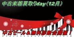 写真:中古楽器買取りday【12月】&セール情報&無料診断会のお知らせ♪ 沼津店