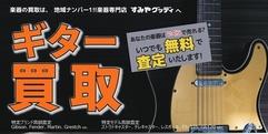 写真:中古楽器買取りday【8月】のお知らせ♪|沼津店