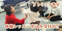 写真:音楽教室のご案内【リトミック編】|沼津店