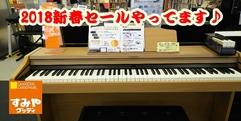 写真:電子ピアノセールのお知らせ|沼津店