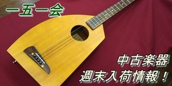 写真:中古楽器週末入荷情報!【アコースティック特集】1/5号 沼津店