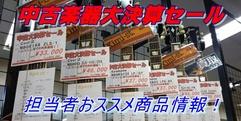 写真:               【中古楽器大決算セール】おススメ商品情報!|沼津店