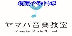 写真:ヤマハ音楽教室イベントレポ 沼津店