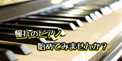 写真:ピアノを習うならすみやグッディへ|沼津店
