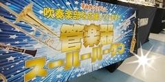 写真:管楽器バーゲン2日目!|沼津店