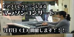 写真:ピアノエレクトーンマラソンコンサートのご案内|沼津店