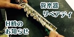 写真:1月 管楽器リペアデイのお知らせ|沼津店
