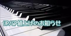 写真:YAMAHAグランドピアノ・アップライトピアノ値上げお知らせ|沼津店