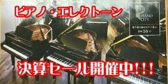 写真:               ピアノ・エレクトーン決算セール開催中!|沼津店