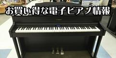 写真:電子ピアノお買い得品情報!|沼津店