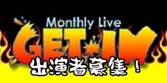 写真:ゲットインライブ11月18日(日)出演者募集中!| 沼津店
