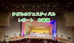 写真:ヤマハ音楽教室生による子どものフェスティバルレポート!【本番編】|沼津店