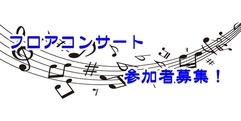 写真:フロアコンサート参加者募集中!|沼津店