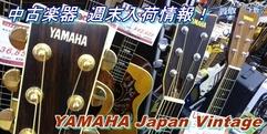 写真:中古楽器週末入荷情報!【沼津・三島・伊豆の中古楽器なら】11/23号|沼津店