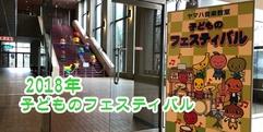 写真:ヤマハ音楽教室生による子どものフェスティバルレポート!【リハーサル編】 沼津店