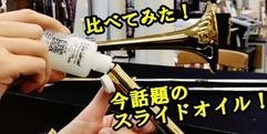 写真:トロンボーン奏者に大人気のスライドオイル!|沼津店