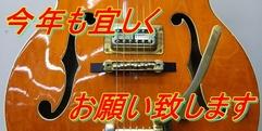 写真:中古楽器週末入荷情報!【新年のご挨拶】1/4号|沼津店
