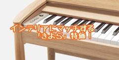 写真:映えるピアノ☆きよら現品特価!!|沼津店