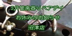 写真:5月管楽器リペアデイお休みのお知らせ 沼津店