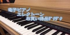 写真:展示現品スペシャル価格!電子ピアノ・エレクトーン 沼津店
