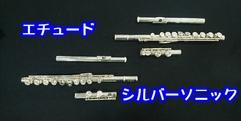 写真:管楽器リペアはすみやグッディ沼津店へ|沼津店