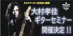 写真:大村孝佳ギターセミナー レポート|沼津店
