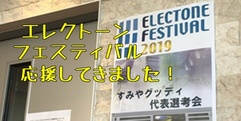 写真:ヤマハエレクトーンフェスティバルすみや大会!応援いってきました!|沼津店