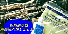 写真:管楽器小物新商品のお知らせ!|沼津店