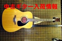 写真:中古ギター「YAMAHA THE FG」入荷しました|沼津店