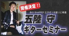 写真:五陸守(店長!)ギターセミナー終了しました|沼津店