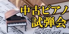 写真:実際に弾き比べができる!中古ピアノ試弾会 沼津店