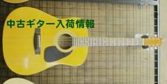 写真:おすすめ中古楽器|沼津店