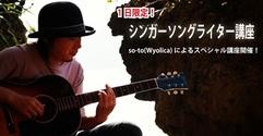 写真:緊急告知!Wyolica「Soto」スペシャルギター講座 |沼津店