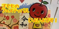 写真:ヤマハ・すみや音楽教室生による『子どものフェスティバル』本番間近!|沼津店