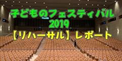 写真:ヤマハ音楽教室による子どものフェスティバル2019!レポート【リハーサル編】|沼津店