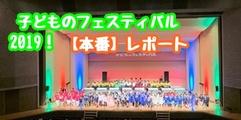 写真:ヤマハ音楽教室生による、子どものフェスティバル2019!レポート【本番編】|沼津店