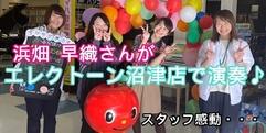 写真:エレクトーンのプロ浜畑 早織さんがすみやに来た!!【演奏動画付】|沼津店
