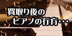 写真:買取されたピアノはどうなるの? 沼津店