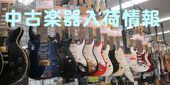 写真:中古楽器|沼津店【Fender Japan JB62-FL】