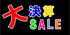 写真:               お得にピアノを購入するなら3月がオススメ☆大決算セール|沼津店