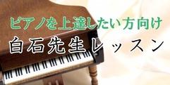 写真:大人気☆白石先生プライベートレッスン|沼津店