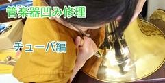 写真:管楽器凹み修理・チューバ編|沼津店