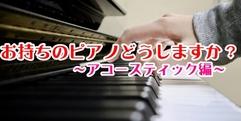 写真:新生活☆お持ちのピアノどうしますか?【アコースティック編】 沼津店