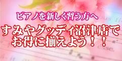 写真:               ピアノを始める方必見☆ピアノ新入会キャンペーン|沼津店