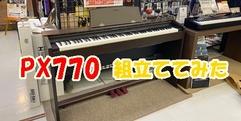 写真:CASIOの電子ピアノ《PX-770》組み立てしてみた|沼津店