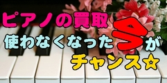 写真:ピアノを使わなくなった時が買取のタイミング!まずは電話でお見積り 沼津店