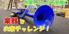 写真:管楽器でお家チャレンジ!|沼津店